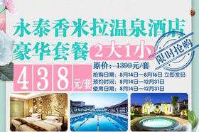 ¥438元限时抢购两大一小永泰香米拉温泉+豪华酒店住宿+自助早餐+自助正餐+鱼疗
