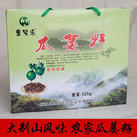 【熊猫微店】野生瓜蒌子 天柱山瓜蒌籽 杜瓜子葫芦子礼盒特产75克*7包