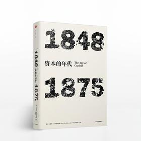 年代四部曲·资本的年代:1848-1875(见识丛书)