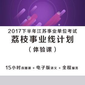 2017下半年江苏事业单位荔枝事业线(15小时直播+2本电子讲义+全程服务)