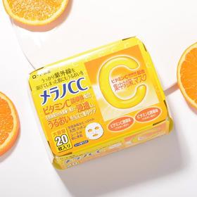 日本乐敦CC精华美容液细致毛孔补水美白面膜 20片/盒