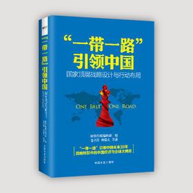 """【""""一带一路""""引领中国】一带一路引领国内资本、产品走出去关键一环"""