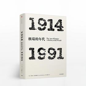 年代四部曲·极端的年代:1914-1991(见识丛书)