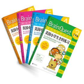 【Brain Quest】美国小学生全科练习(1-4年级套装)