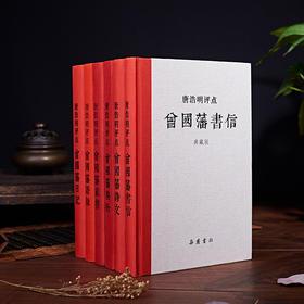 《曾国藩经典文集》| 纵览曾氏智慧,为学为商为官必读