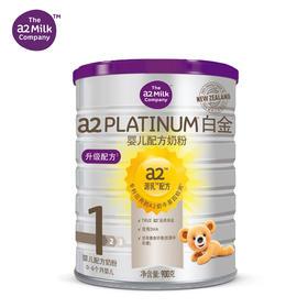 a2白金澳洲 原装进口婴幼儿牛奶粉一段1段900g 效期至2019年9月6日
