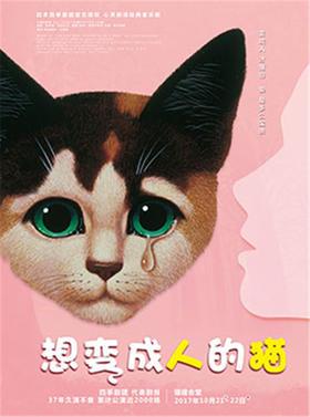 10月22日四季剧团首部海外授权中文版音乐剧《想变成人的猫》福州站