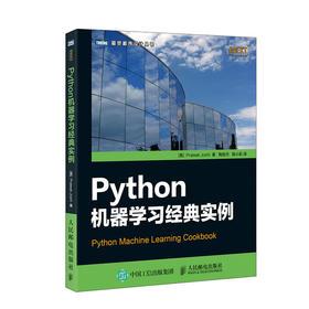 Python机器学习经典实例 人工智能 机器人 无人驾驶