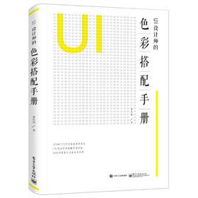 UI设计师的色彩搭配手册(全彩)