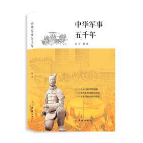 《中华军事五千年》