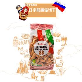 俄罗斯进口8字形迷你饼干380g(满洲里互贸区直发)