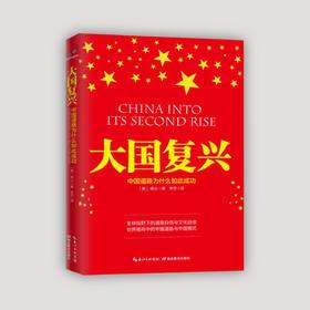 【大国复兴】全球视野下的道路自信与文化自信,世界格局中的中国道路与中国模式!