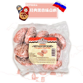 俄罗斯进口经典果香味点心500g(满洲里互贸区直发)
