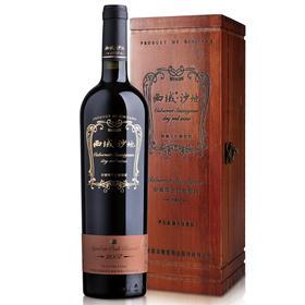 西域沙地赤霞珠干红葡萄酒2007  新疆红酒 经典木盒