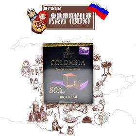 俄罗斯进口奥焦雷哥伦比亚巧克力(80%)90g(满洲里互贸区直发)