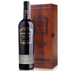 尼雅西域沙地赤霞珠干红葡萄酒2000 新疆红酒