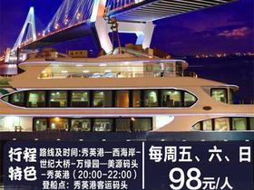 """【夜游海口湾】¥98/人抢""""海口湾1""""轮票,带你欣赏不一样的海口夜景"""