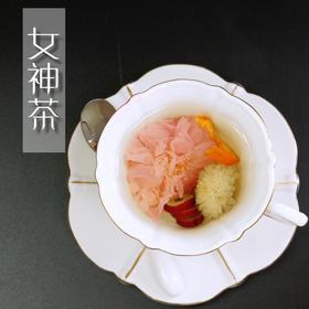 【养生组合茶 】女神茶