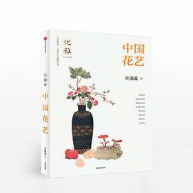 优雅06 中国花艺