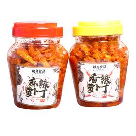 【精准扶贫】故乡食召萝卜丁400g*2瓶