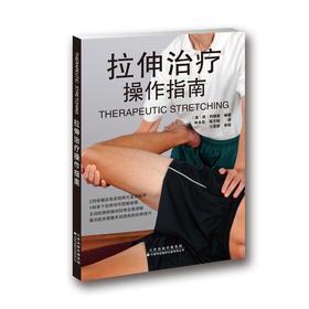 拉伸治疗操作指南-天津科技翻译出版社