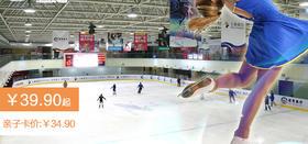 【预售】39.9元畅滑世纪星真冰滑冰场(爱琴海店/世欧王庄店)二选一