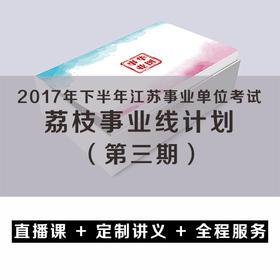 2017下半年江苏事业单位荔枝事业线(直播+讲义+面授优惠+全程服务)