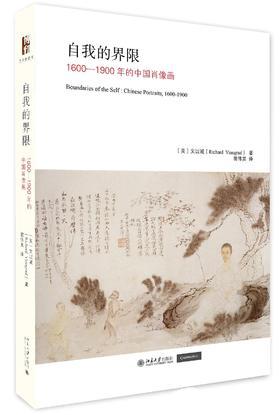 《自我的界限:1600-1900年的中国肖像画》
