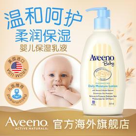 (直播专享秒杀)美国进口艾惟诺婴儿每日倍护润肤乳无香354ml 600597(效期20年8月9日)