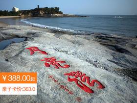 【限时抢购】388元抢月亮湾云邸海上度假村超值套餐