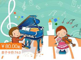 9月10日菊次郎的夏天——久石让钢琴曲龙猫乐队梦幻之旅演奏会