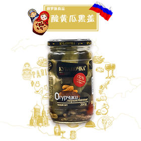 俄罗斯进口酸黄瓜黑盖360g(满洲里互贸区直发)