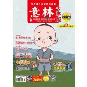 意林少年版 2017年第18期(九月下 半月刊)迪玛希:放声歌唱就是你的少年模样 少儿书籍 杂志期刊