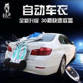 遥控智能车罩车衣全自动 智能电量显示 适用任何车型【下单备注车型】