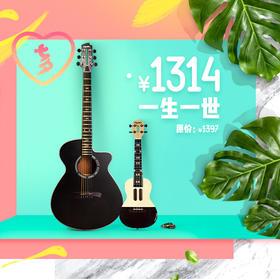 【2017红点 iF大奖】情人节一生一世组合 智能40寸大吉它+尤克里里23寸小吉礼包组合(APP游戏式自学吉他 APP歌曲库)