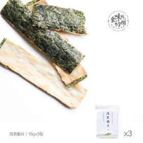 食味的初相 海苔鱼糜脆片 三袋装 海的味道 零食 轻食 16g*3包