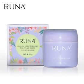 东阳光乳娜(RUNA)百合滋养睡眠面膜 补水保湿锁水滋润免洗男女士80g