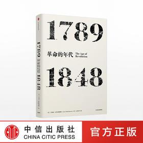 年代四部曲·革命的年代:1789-1848(见识丛书)