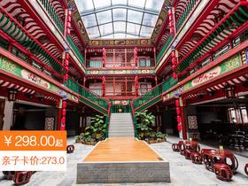 【限时抢购】¥298抢住海坛古城红楼2大1小主题酒店套餐