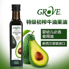 新西兰进口Grove Avocado Oil 特级初榨牛油果油250ML
