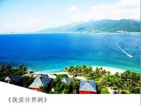 【我爱分界洲】3天2晚,美丽推荐,品质承诺白天不添加自费景点,让你畅游海岛之旅!