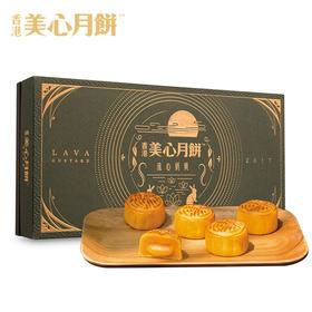 香港美心流心奶黄月饼 现货