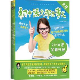 意林 初中语文那些事儿 2018年全新升级版 意林学科那些事儿系列 得语文 得中考