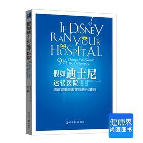 《假如迪士尼运营医院》