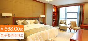 贵安世纪金源大饭店住宿+温泉世界+海洋世界+水世界 2大1小仅需568元