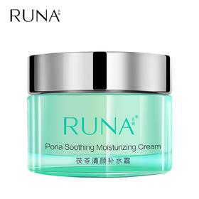 RUNA茯苓清颜补水面霜 玻尿酸清爽保湿控油祛痘印