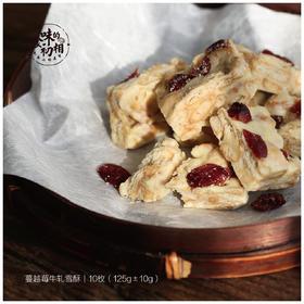 手工蔓越莓牛轧酥 进口天然奶油 约125g FX