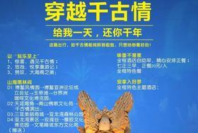 【穿越千古情】--海南4天3晚游,玩转三亚千古情,全程特色主题酒店。