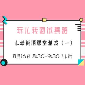 华图教师网 玩儿转面试套路 小学英语课堂游戏(1)