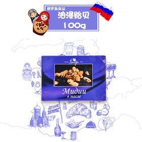 俄罗斯进口油浸贻贝100g(满洲里互贸区直发)